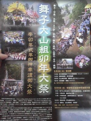 卯年祭りポスター