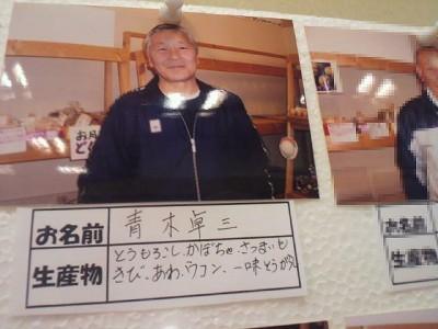 青木卓三先生