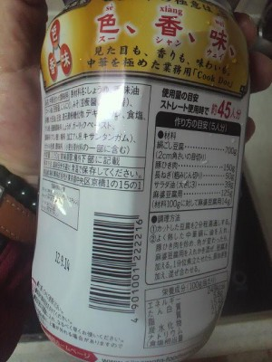 麻婆豆腐の素