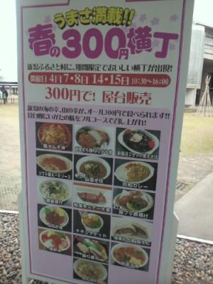 300円横丁