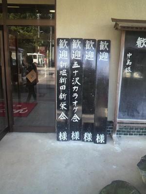 五十沢温泉
