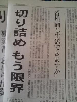 毎日新聞②