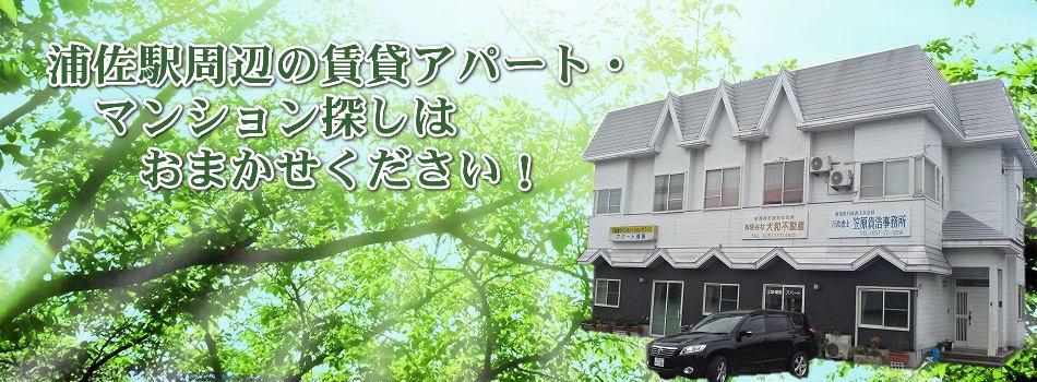 浦佐駅周辺の賃貸アパート・マンション探しはおまかせください